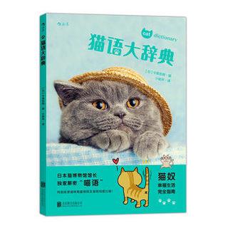 《猫语大辞典》