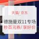 天猫/京东 德施曼双11预售品牌专场