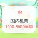 双11预售:1000/3000/5000面额飞猪卡 950元起/张(需定金)