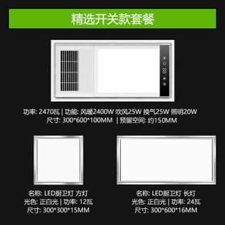 雷士(NVC) 多功能空调式风暖浴霸 双电机静音五合一智能数显暖风机  卫生间浴室适用集成吊顶 一厨一卫套餐