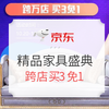 京东 精品家具盛典     跨店买3免1,1.11元超值秒杀