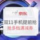 京东 11.11手机主会场 手机提前抢