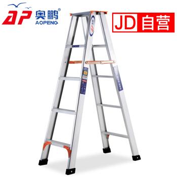 奥鹏 合页梯子家用五步铝梯加厚折叠梯双侧人字梯装修专用梯AP-2605