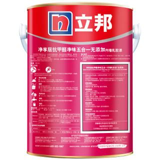 立邦 净享居抗甲醛净味五合一无添加 墙面漆内墙乳胶漆 油漆涂料套装