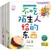 《儿童自我保护意识培养绘本》全6册 19.8元(需用券)