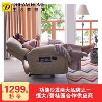生活梦想家 头等舱功能沙发懒人单椅 现代简约小户型客厅单人沙发827-B-928-9布艺沙发米黄色