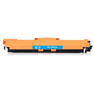 天威 CF351A硒鼓 青色 适用惠普HP LaserJet Color Pro MFP M176 177fw 130A 打印机 硒鼓