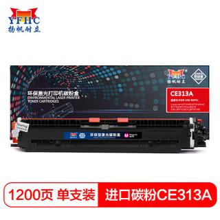 扬帆耐立CE313A(126A)红色硒鼓粉盒 适用惠普HP CP1025 M175 176 177 275 佳能LBP7010/7018