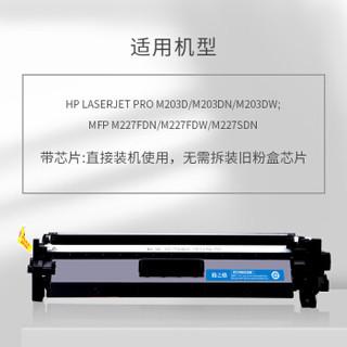 格之格CF230XC粉盒带芯片 适用惠普M203d M203dn M227fdn打印机硒鼓 HP30X 整箱15支装