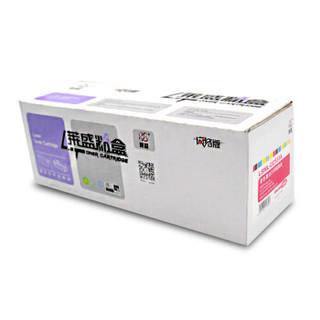 莱盛 LSWL-CC533A 品红色硒鼓(适用于HP CP2025/CM2320 CANON LBP-7200/7660)
