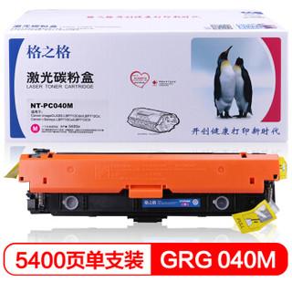 格之格CRG040M红色硒鼓NT-PC040M适用佳能LBP712Cdn LBP712Cx LBP710Cx LBP712CX打印机粉盒