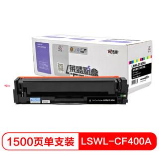 莱盛 LSRY-CF400A /201a打印机硒鼓黑色 适用于HP/M252N/M252DW/M277N/M277DW