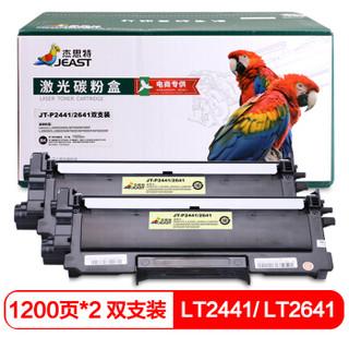 杰思特LT2441/2641粉盒 2支装 适用联想LJ2400L M7400 M7450F M3410 M3420打印机硒鼓 lt2441 lt2641粉盒