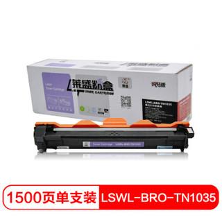 莱盛 LSWL-BRO-TN1035 黑色墨粉盒 (适用于BROTHER HL-1218W/DCP-1518/1519/1608/MFC-1919NW/HL-1118)