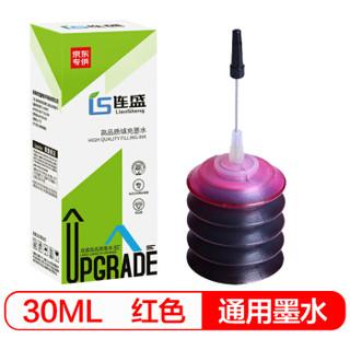 连盛LS-通用型墨水(适用惠普HP 802 803 702 703 佳能PG-835 PG-840 MP288 爱普生T0851 T0491)红色 品红