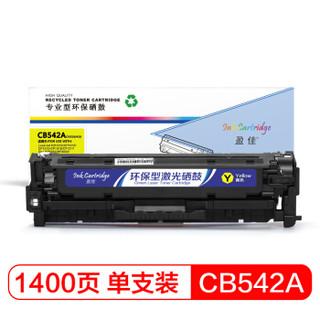 盈佳CB542A 黄色硒鼓125A 适用惠普CP1215 1515N 1518NI CM1312NFI CM1312MFP佳能5050 8050-商专版