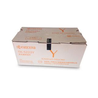 KYOCERA 京瓷 TK-5223C青色粉盒小容 (适用P5021cdn/cdw机型) 1200页