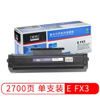埃特(elite_value) E FX3 黑色硒鼓 (适用佳能 L240/L250/L360/L388)