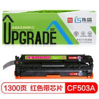 连盛LS-CF503A 202A红色/品红硒鼓易加粉粉盒(适用惠普HP M254nw M254dn M280nw M281fdw M281fdn)墨粉盒 *4件