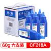 格之格cf218a/CF230A粉盒碳粉6支 适用惠普M132a 132nw M104W 104A M203d 203dn M227fdn 227fdw打印机硒鼓