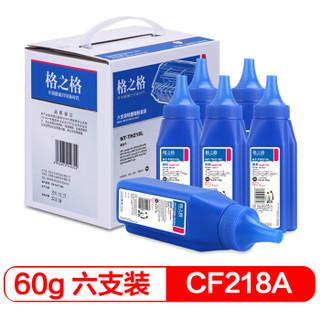 G&G 格之格 cf218a/CF230A粉盒碳粉6支 适用惠普M132a 132nw M104W 104A M203d 203dn M227fdn 227fdw打印机硒鼓