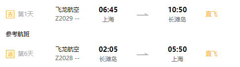上海/北京/南京-菲律宾长滩岛6-7天自由行