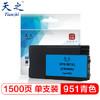 天之(Tianzhi)951XL墨盒 适用于HP 276dw 8630 8615 8660 8625 950 951 8610 8100 950XL青色大容量