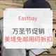 Eastbay 精选运动鞋款 万圣节促销 满99美元享额外8折+无门槛美境免邮