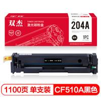 双杰204a硒鼓 CF510A粉盒黑色 适用惠普m154a硒鼓 m154nw m180 M180N M181 m180fdw打印机硒鼓 *5件