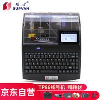 碩方線號機TP86號碼管打印機打號機標簽打印機打碼機套管熱縮管印字機打字機