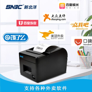 SNBC 新北洋 BTP-X66 80MM 热敏打印机