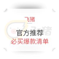 2018飞猪双十一 飞猪官方推荐必买爆款清单