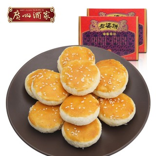 广州酒家 老婆饼(原味 300g*2)