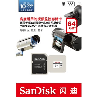 SanDisk 闪迪 高耐久 视频监控 microSD(TF)存储卡 64GB