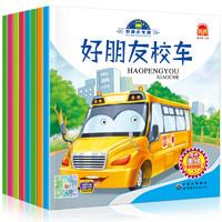 《儿童工程车故事书》(全8册)