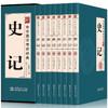 《史记》盒装版(全8册) 24.8元(需用券)