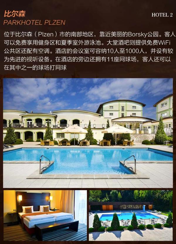 海航直飞+4星酒店!北京-捷克8天6晚跟团游(纯玩无自费)