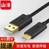 山泽(SAMZHE)Type-C/USB3.1数据线 USB2.0安卓快充充电线 0.5米 LK-C050 *5件 39.5元(合7.9元/件)