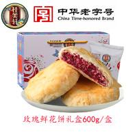 桂美轩 云南特产玫瑰鲜花饼 600g礼盒