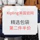 Kipling美国官网 精选包袋 用码第二件半价