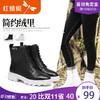 红蜻蜓女鞋短靴 2016冬季新款厚底系带马丁靴女内增高粗跟短靴子 119元