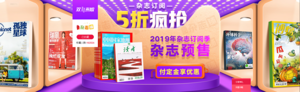 天猫 杂志铺图书专营店 2019杂志订阅