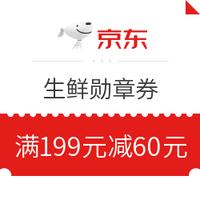 京东生鲜 满199-60勋章券