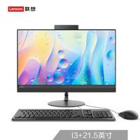 联想(Lenovo)AIO 520 致美一体机台式电脑21.5英寸(i3-8100T 4G 128G SSD 集显 WIFI 蓝牙 三年上门 )黑