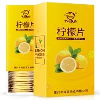 zmpx 中闽飘香 冻干柠檬片 100g*2盒 送梅森杯
