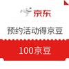 京东  预约活动得京豆/优惠券 100京豆