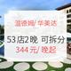 温德姆酒店集团(华美达、温德姆等) 全国28城53家酒店2晚通兑券 可拆分