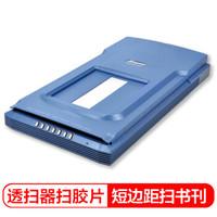 MICROTEK 中晶 FileScan 380 高清照片平板扫描仪 (平板式、A4 幅面、4800 dpi(H) × 9600 dpi(V))