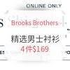 Brooks Brothers美国官网 男士衬衫促销 用码享4件$169