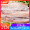 阿拉斯加狭鳕鱼  南极直达 900g 69.9元包邮(需10元定金)